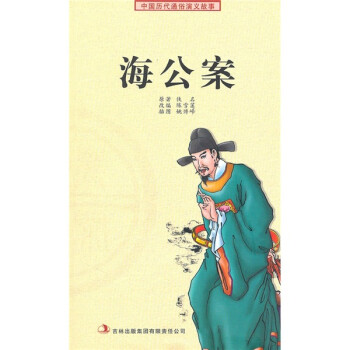 中国历代通俗演义故事:海公案 在线阅读