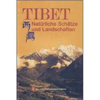 西藏自然资源与自然风光 在线