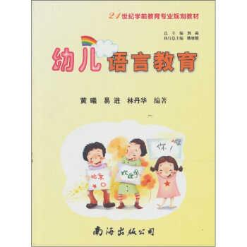 《幼儿语言教育》图片