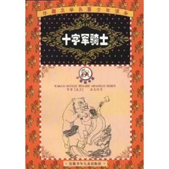 外国文学名著少年读本·小蜜蜂书屋:十字军骑士 [11-14岁] 电子书