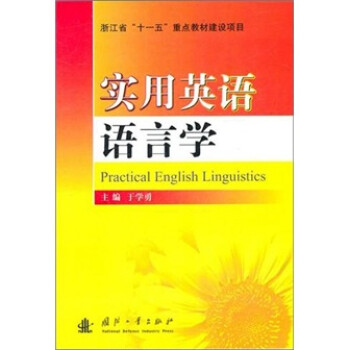实用英语语言学  [Practical English Linguistics] 试读