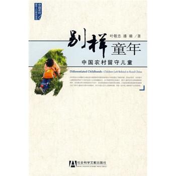 别样童年:中国农村留守儿童 PDF版