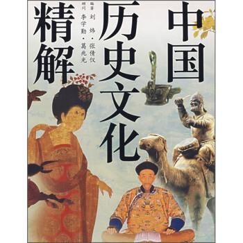 中国历史文化精解 ¥2.9