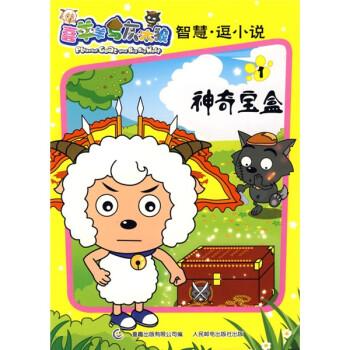 喜羊羊与灰太狼:智慧逗小说1 电子书下载