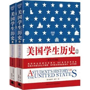 美国学生历史 在线阅读