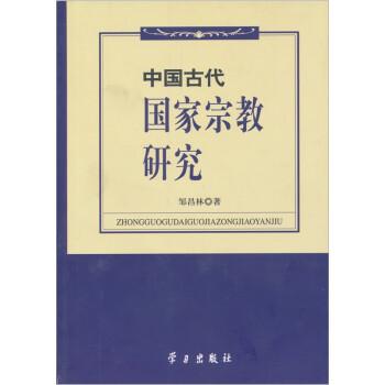 中国古代国家宗教研究 电子书下载