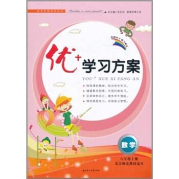2011秋优+学习方案上8年级数学 在线阅读