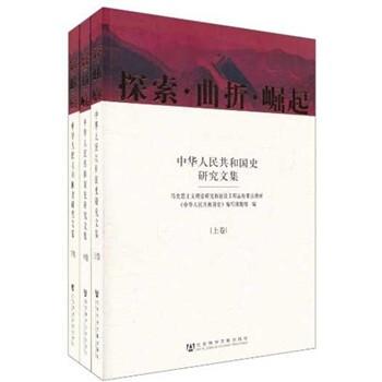 探索·曲折·崛起:中华人民共和国史研究文集 PDF版下载