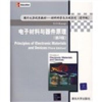 国外大学优秀教材·材料科学与工程系列:电子材料与器件原理 下载