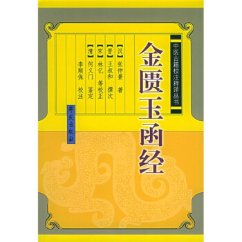金匮玉函经 试读