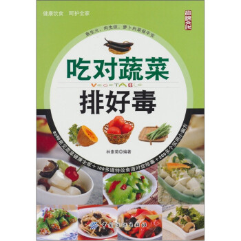 吃对蔬菜排好毒 在线阅读