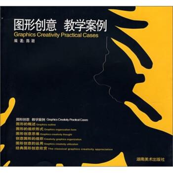 图形创意 教学案例 PDF版