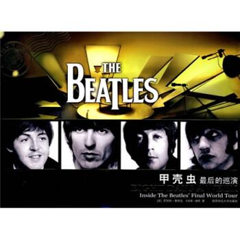甲壳虫:最后的巡演  [Eight Days a Week Inside The Beatles Final World Tour] 试读