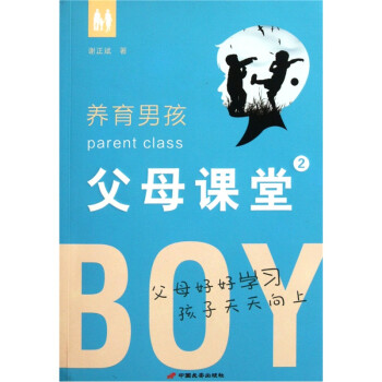 养育男孩:父母课堂2  [Parent Class Boy] 在线下载