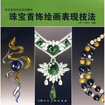 珠宝首饰绘画表现技法 在线下载