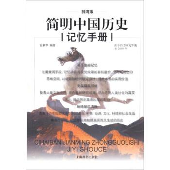 辞海版 简明中国历史记忆手册 电?#24433;?#19979;载