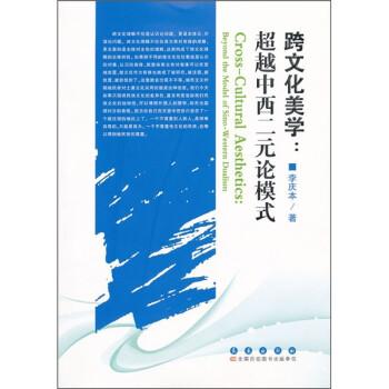 跨文化美学:超越中西二元论模式  [Cross-Cultural Aesthetics: Beyond the Model of Sino-Western Dualism] PDF版下载