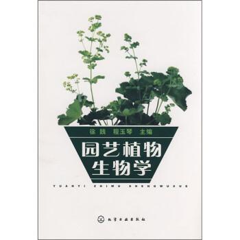 园艺植物生物学 电子书