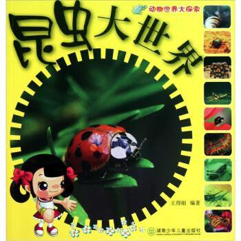 动物世界大探索:昆虫大世界 [0-2岁] 在线下载