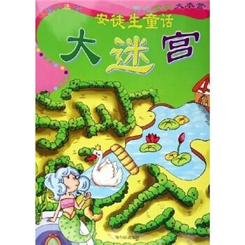 益智大迷宫:安徒生童话大迷宫 在线阅读