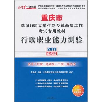 2011重庆选调生考试:行政职业能力测验 电子书下载