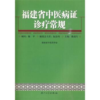 福建省中医病证诊疗常规