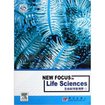 生命科学新视野3:细胞信号 PDF电子版