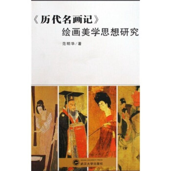 《历代名画记》绘画美学思想研究 PDF电子版