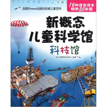 新概念儿童科学馆:科技馆 [7-10岁] 电子书