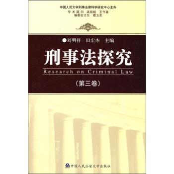 刑事法探究 试读