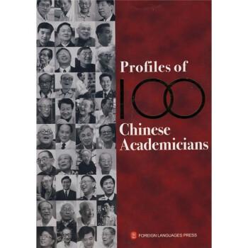 走进中国100位院士的家 PDF版