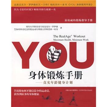 身体锻炼手册:真实年龄健身计划 在线阅读