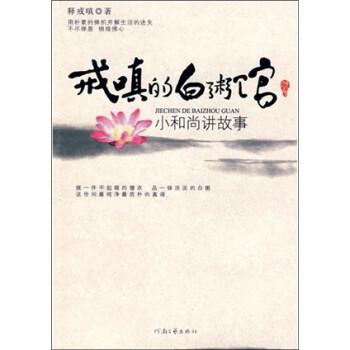 戒嗔的白粥馆:小和尚讲故事 电子书