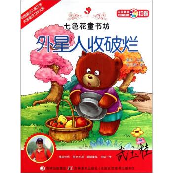 七色花童书坊:外星人收破烂 [3-6岁] 电子书