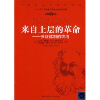 来自上层的革命:苏联体制的?#25112;?试读