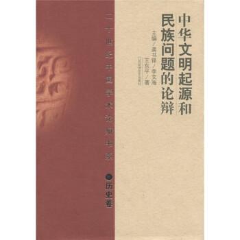 中华文明起源和民族问题的论辩 电子版