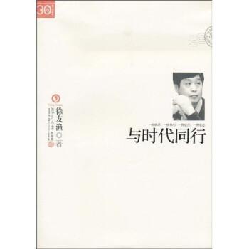 """""""三十年集""""系列丛书:与时代同行 PDF版下载"""