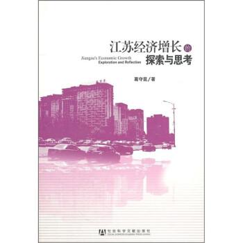 江苏经济增长的探索与思考 试读