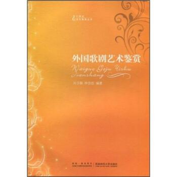 外国歌剧艺术鉴赏 电子版下载