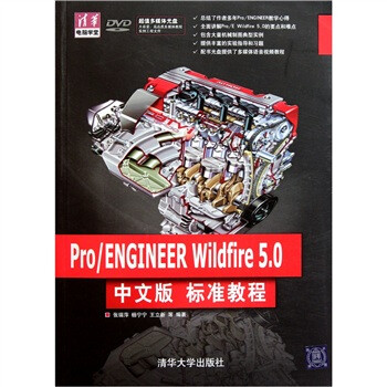 Pro/ENGINEER Wildfire 5.0中文版标准教程 电子版