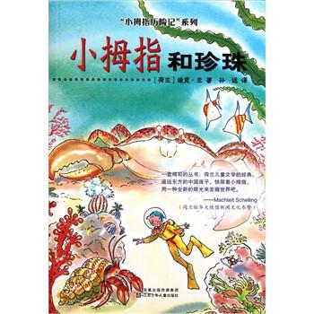 小拇指历险记:小拇指和珍珠 [3-6岁] 电子书下载