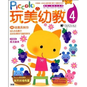 玩美幼教piccolo④秋天环境布置玩教具制作 [3-6岁] 电子版