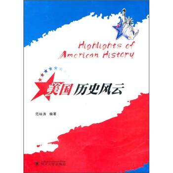 美国历史风云 电子书下载