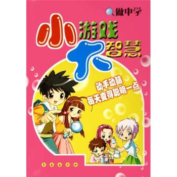 小游戏大智慧 [3-6岁] PDF电子版