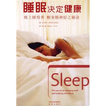 睡眠决定健康 电子版下载