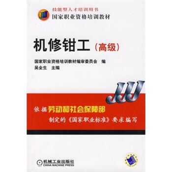 机修钳工 PDF版