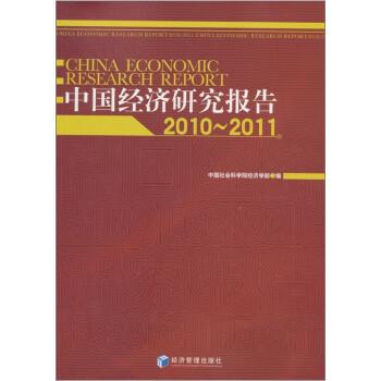 中国经济研究报告 电子书