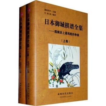 日本御城棋谱全集 版