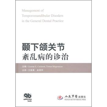 颞下颌关节紊乱病的诊治  [Management of Temporomandibular Disoders in the General Dental Practice] 在线下载