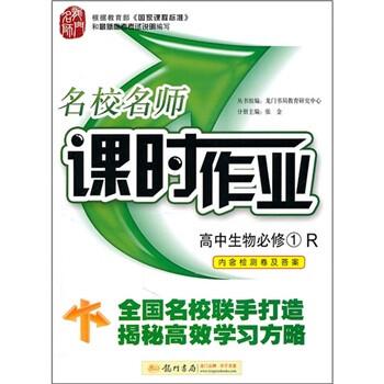 名校名师·课时作业:高中生物 PDF电子版